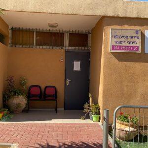 המרכז לטיפול פסיכולוגי